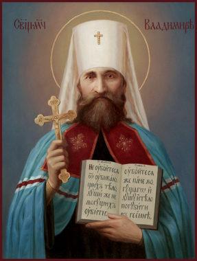 Священномученик Владимир (Богоявленский), Киевский, митрополит