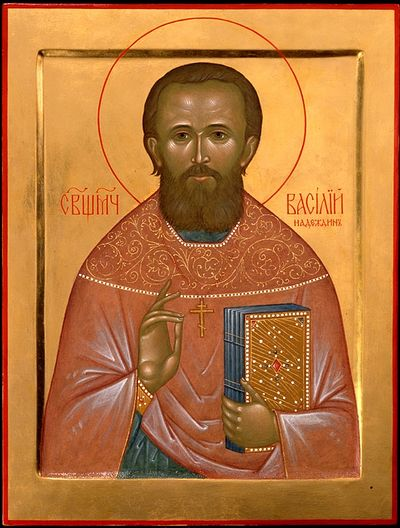 Священномученик Василий Надеждин