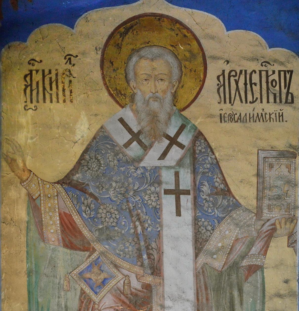 Святитель Кирилл архиепископ Иерусалимский