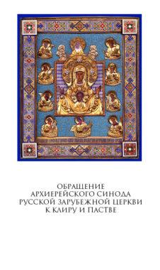 Обращение Архиерейского Синода Русской Зарубежной Церкви к клиру и пастве