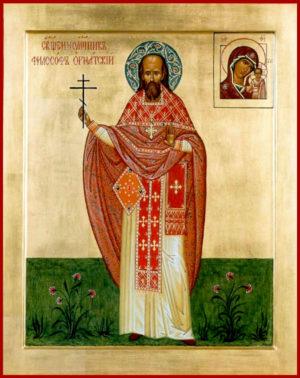 Священномученик Философ Орнатский, пресвитер