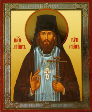 Преподобномученик Киприан (Нелидов)