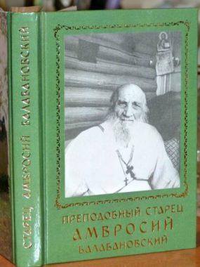 Книга о старце Амвросии
