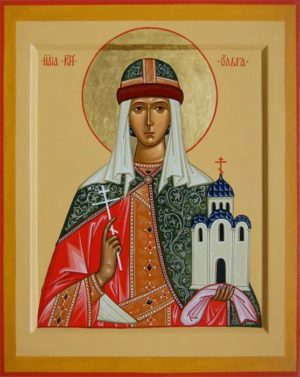 Равноапостольная Ольга (в Крещении Елена)