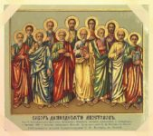 Собор славных и всехвальных 12-ти апостолов