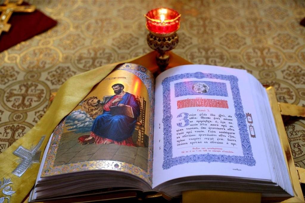 Картинки по запросу евангельское чтение