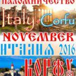Палм-Кост, Флорида: Приглашаем в паломничество к христианским святыням Италии и на остров Корфу