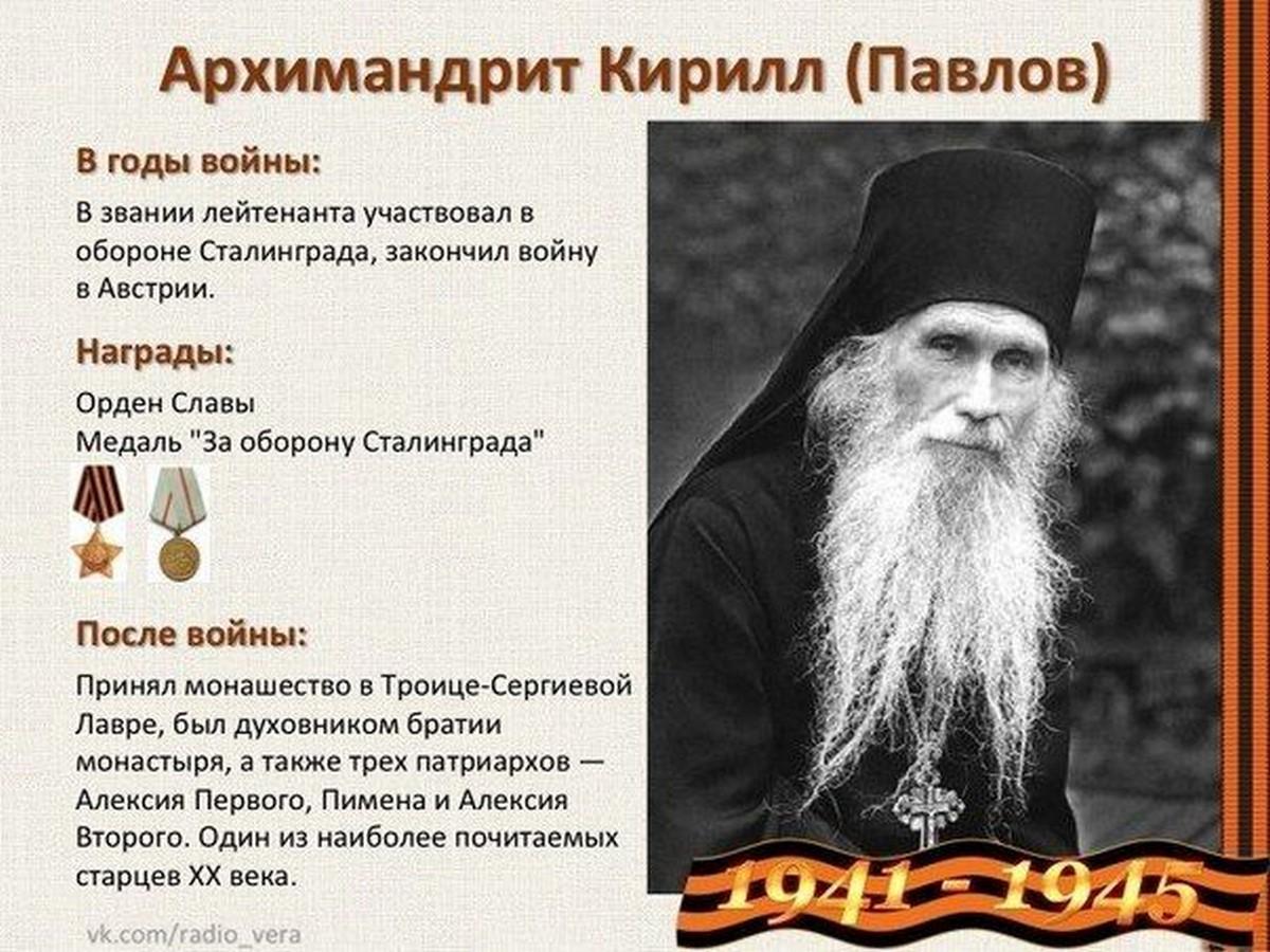 arhimandrit-kirill-pavlov_10