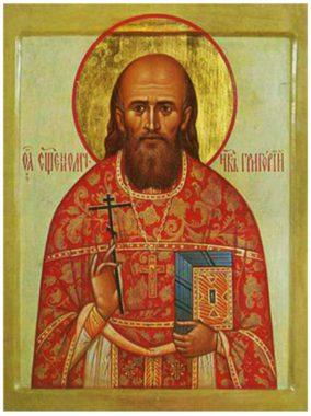 Священномученик Григорий (Раевский), протоиерей. День памяти 29 сентября