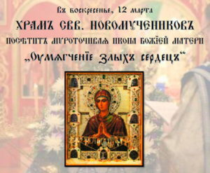 Наш храм посетит мироточивая икона Божией Матери «Умягчение злых сердец»