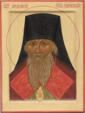 Священноисповедник Афанасий (Сахаров)