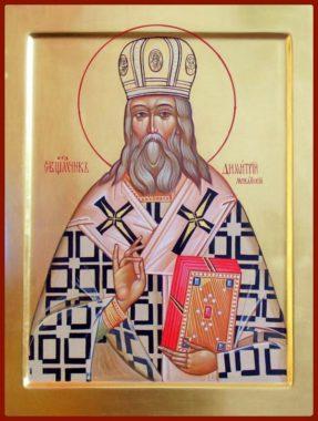 Священномученик Димитрий Добросердов