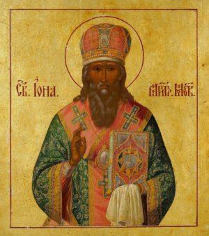 святитель Иона, митрополит Московский и всея России чудотворца (1461)