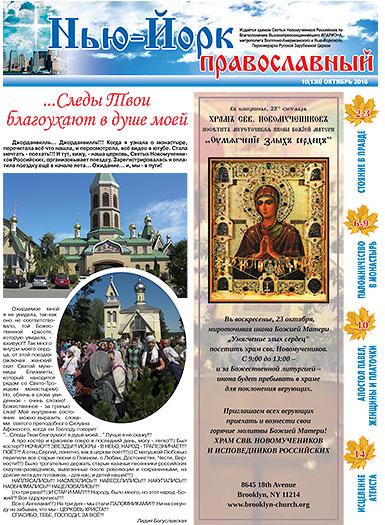 Нью-Йорк Православный №10 (130) Октябрь, 2016 - скачать