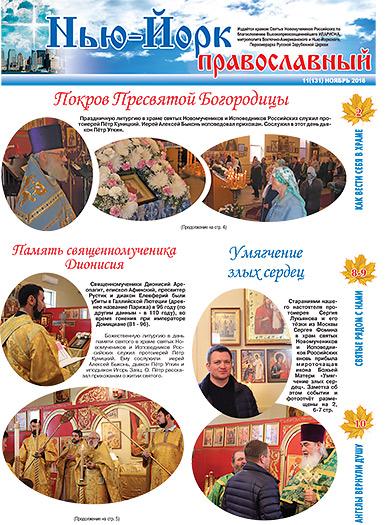 Нью-Йорк Православный №11 (131) Ноябрь, 2016 - скачать