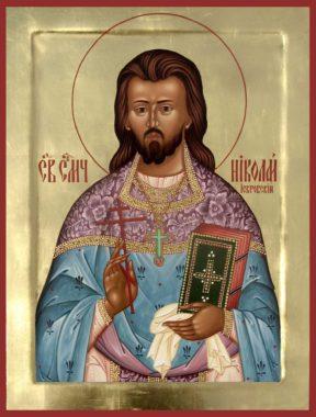Священномученик Николай Искровский, пресвитер