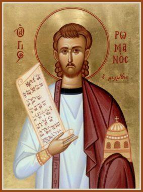 Преподобный Роман Сладкопевец, Константинопольский, диакон