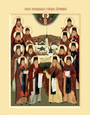 Собор преподобных старцев Оптиной пустыни