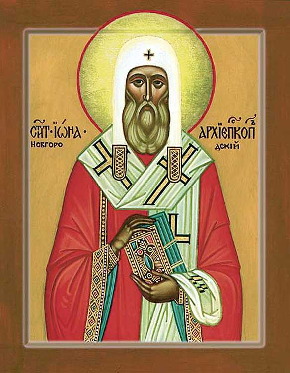 Святитель Иона Новгородский