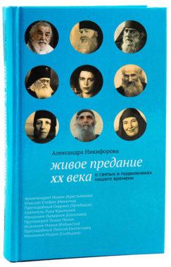 Книга о святых подвижниках 20-го века