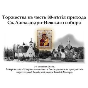 Торжества въ честь 80-лѣтія прихода Св. Александро-Невскаго собора