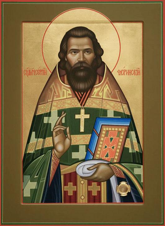Священномученик Сергий Раквереский (Флоринский), пресвитер