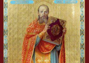 Священномученик Василий Мирожин, пресвитер