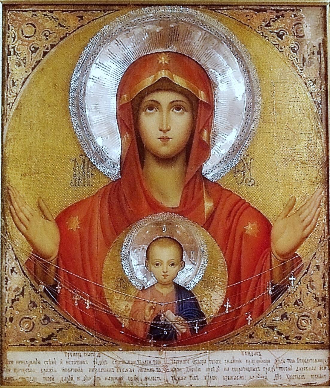 икона божией матери знамение фото