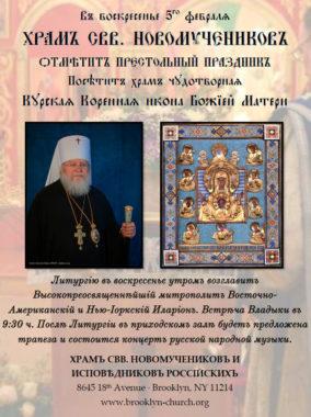 Приглашение на престольный праздник, 5 февраля
