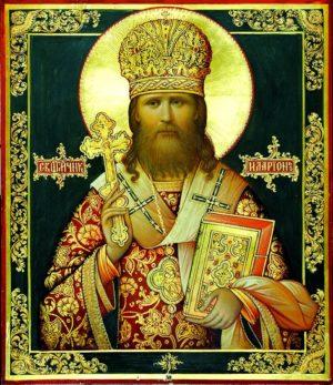 Священномученик Иларион (Троицкий), Верейский, архиепископ