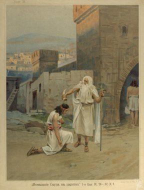 По повелению Божию Самуил помазал на царство Саула