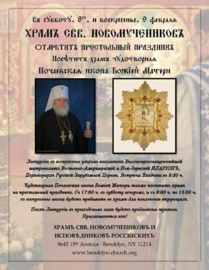 Престольный праздник Новомучеников и Исповедников Российских