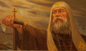Святитель Филиппъ, митрополитъ Московскій