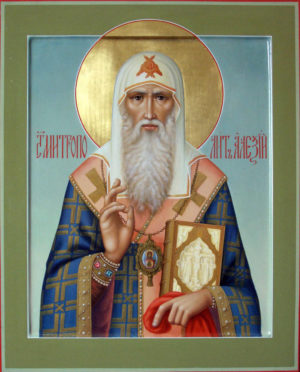 свт. Алекси́й Московский, Киевский и всея Руси, чудотворец