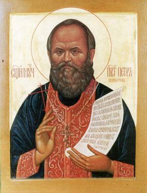 о. Петр Скипетров, пресвитер