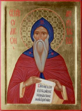 Преподобный Симеон Мироточивый (в миру Стефан Неманя), Хилендарский (Афонский)