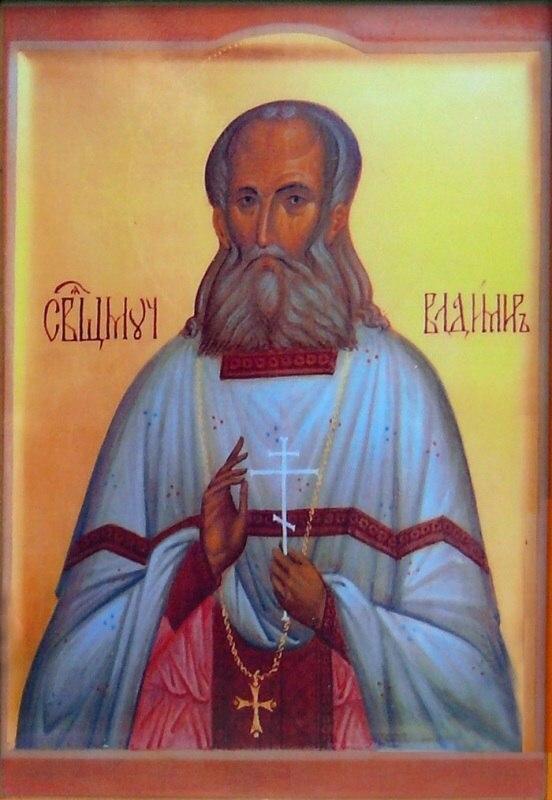 Новомученик Владимир Хрищенович