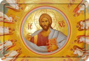 Сами себе, и друг друга и весь живот наш Христу Богу предадим
