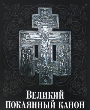 Канон cвятого Андрея Критского