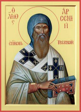 Святитель Арсений Тверской, епископ