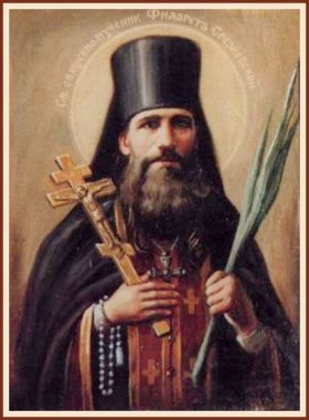 Новомученик Филарет Пряхин