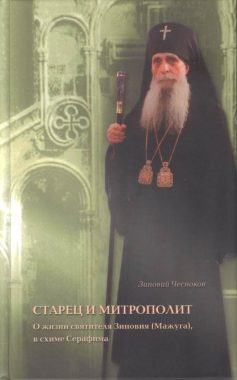 Авто книги - Чтец Зиновий Чесноков