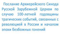 Послание Архиерейского Синода Русской Зарубежной Церкви по случаю 100-летней годовщины трагических событий, связанных с революцией в России и началом эпохи безбожных гонений