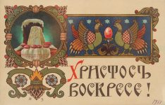Часы Святой Пасхи