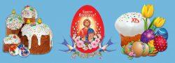 Христос Воскресе из мертвых