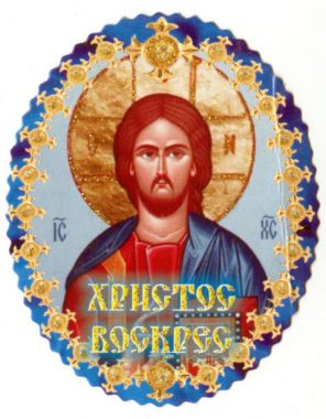 Воистину Воскресе Христос!