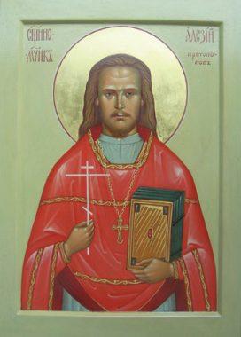 Священномученик Алексий Протопопов, пресвитер