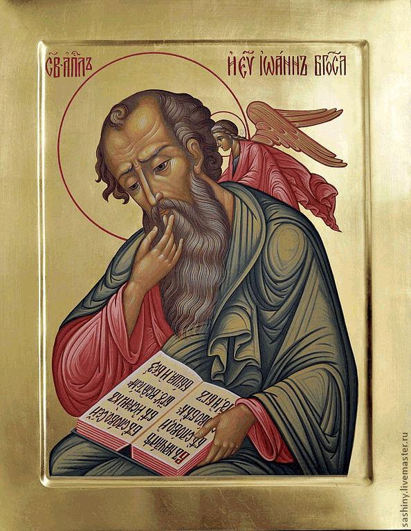 Ioann-Apostol-Bogoslov