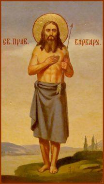 Святой Варвар Луканский