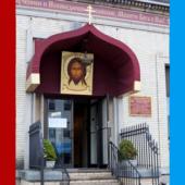 Храм Святых Новомучеников и Исповедников Российских в Бруклине